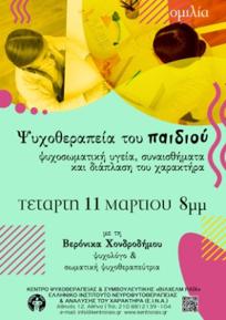 omilia_psixotherapeia